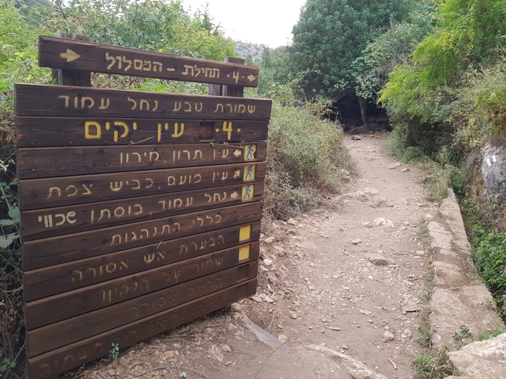 The wooden signpost at Nahal Amud Nature Reserve