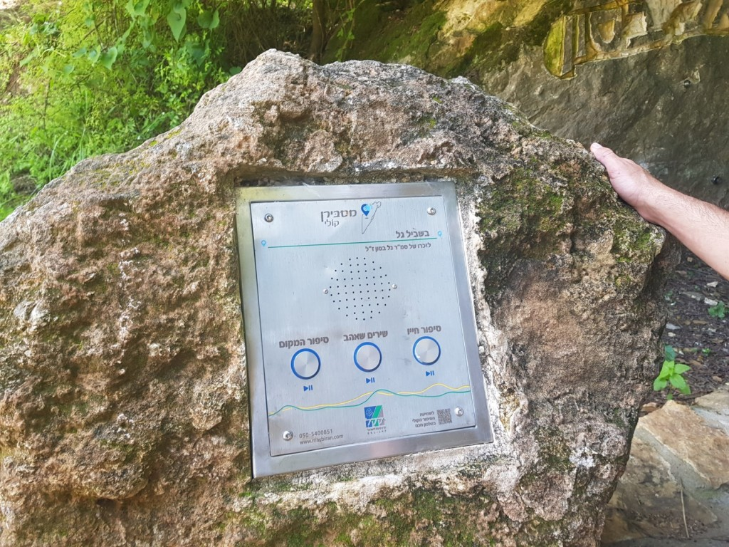 Memorial for Gal Bason on the Israel National Trail